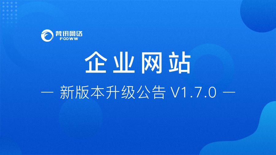 企业网站产品发布日志配图2.jpg