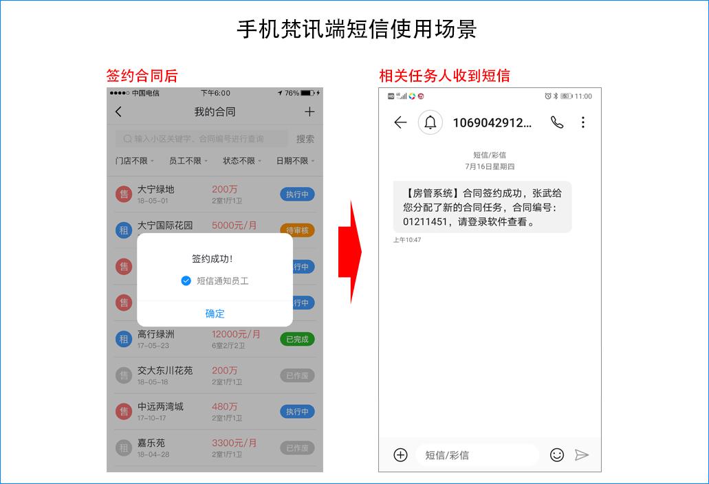 手机梵讯2.jpg