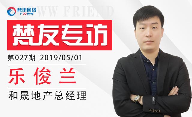 乐俊兰-横版海报-byl-V1.jpg