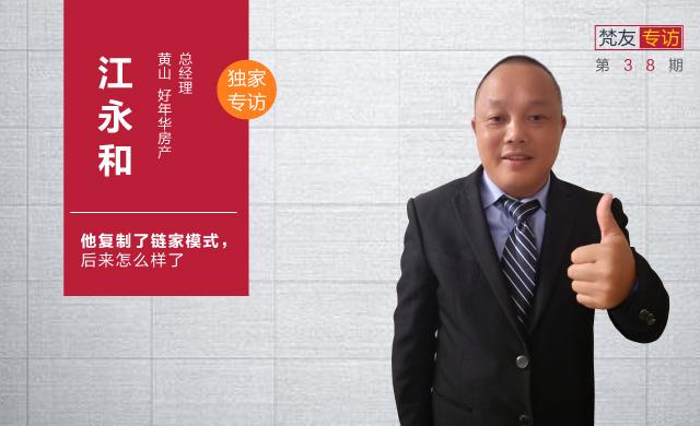江永和横版海报.jpg